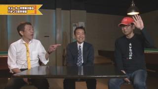 玉袋筋太郎のレトロパチンコ☆DX #25