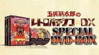 【絶賛発売中!!】玉袋筋太郎のレトロパチンコ☆DX SPECIAL DVD-BOXⅠ