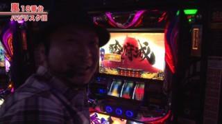 嵐・梅屋のスロッターズ☆ジャーニー #398