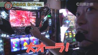 スロじぇくとC #56