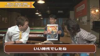 玉袋筋太郎のレトロパチンコ☆DX #17