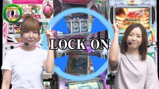 水瀬&りっきぃ☆のロックオン #243