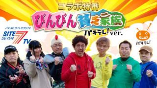 びんびん貧乏家族 パチテレ!ver.