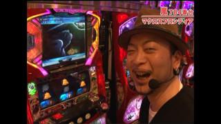 嵐・梅屋のスロッターズ☆ジャーニー #237
