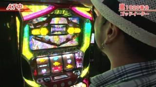 嵐・梅屋のスロッターズ☆ジャーニー #321