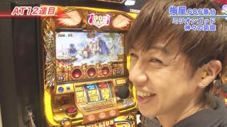 嵐・梅屋のスロッターズ☆ジャーニー #459