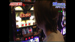嵐・梅屋のスロッターズ☆ジャーニー #188