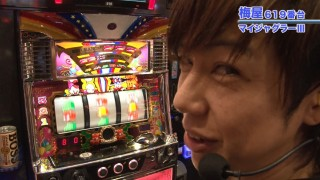 嵐・梅屋のスロッターズ☆ジャーニー #463