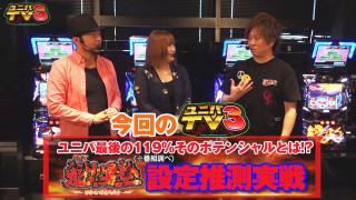 ユニバTV3 #25
