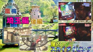 嵐・梅屋のスロッターズ☆ジャーニー #554