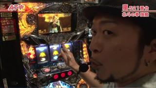 嵐・梅屋のスロッターズ☆ジャーニー #348