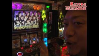 嵐・梅屋のスロッターズ☆ジャーニー #224