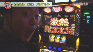 スロじぇくとC #61