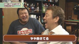 玉袋筋太郎のレトロパチンコ☆DX #3