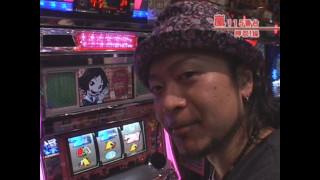 嵐・梅屋のスロッターズ☆ジャーニー #71