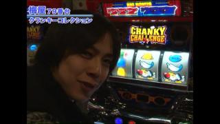 嵐・梅屋のスロッターズ☆ジャーニー #253