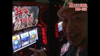嵐・梅屋のスロッターズ☆ジャーニー #213