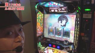 嵐・梅屋のスロッターズ☆ジャーニー #491