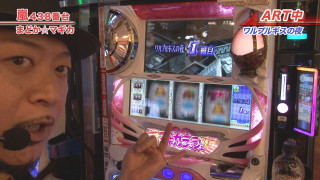 嵐・梅屋のスロッターズ☆ジャーニー #488