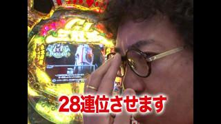 黄昏☆びんびん物語 #92