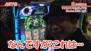嵐・梅屋のスロッターズ☆ジャーニー #335