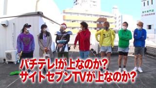 びんびん貧乏家族 パチテレ!ver. 前編