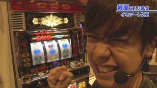 嵐・梅屋のスロッターズ☆ジャーニー #521