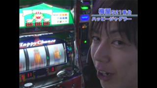 嵐・梅屋のスロッターズ☆ジャーニー #154
