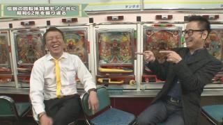 玉袋筋太郎のレトロパチンコ☆DX #23