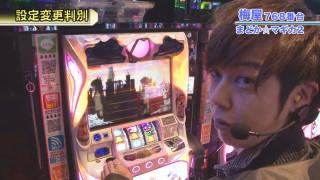 嵐・梅屋のスロッターズ☆ジャーニー #454