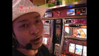 嵐・梅屋のスロッターズ☆ジャーニー #61