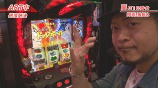 嵐・梅屋のスロッターズ☆ジャーニー #418