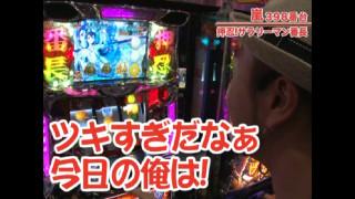 嵐・梅屋のスロッターズ☆ジャーニー #280
