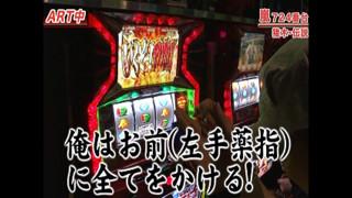 嵐・梅屋のスロッターズ☆ジャーニー #209