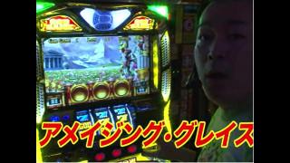 黄昏☆びんびん物語 #76