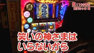 嵐・梅屋のスロッターズ☆ジャーニー #300