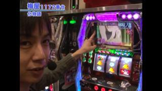 嵐・梅屋のスロッターズ☆ジャーニー #242