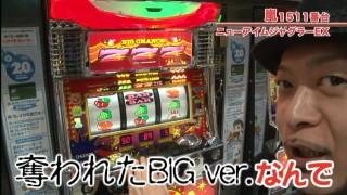 嵐・梅屋のスロッターズ☆ジャーニー #311