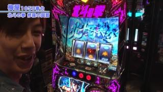 嵐・梅屋のスロッターズ☆ジャーニー #384