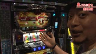 嵐・梅屋のスロッターズ☆ジャーニー #363