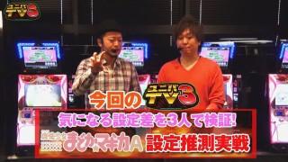 ユニバTV3 #31