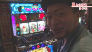 嵐・梅屋のスロッターズ☆ジャーニー #440