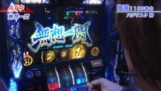 嵐・梅屋のスロッターズ☆ジャーニー #340