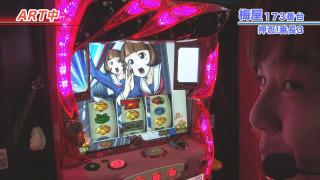 嵐・梅屋のスロッターズ☆ジャーニー #456