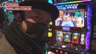 嵐・梅屋のスロッターズ☆ジャーニー #609