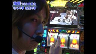 嵐・梅屋のスロッターズ☆ジャーニー #219