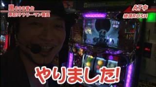 嵐・梅屋のスロッターズ☆ジャーニー #307