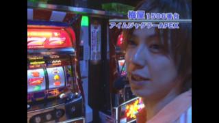 嵐・梅屋のスロッターズ☆ジャーニー #117