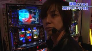 嵐・梅屋のスロッターズ☆ジャーニー #293
