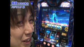 嵐・梅屋のスロッターズ☆ジャーニー #247